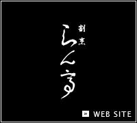 割烹 らん亭 ウェブサイトへ